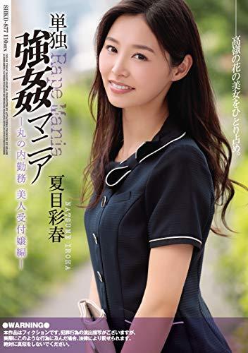 夏目彩春(AV女優)