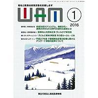 WAM 2016年1月号 新春座談会「地域包括ケアシステム、機能分化・連携が求められる時代の適切な経営とは」