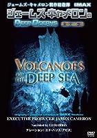 ジェームズ・キャメロン製作総指揮 ジェームズ・キャメロンのDEEP OCEANS 海底火山の謎 IMAX [DVD]