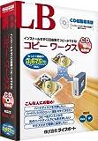 LB コピー ワークス CD起動版