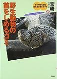 野生動物の首をしめるゴミ (かわりゆく環境 日本生き物レポート)