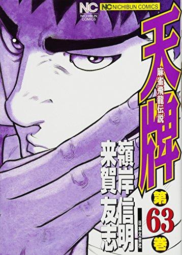 天牌 63—麻雀飛龍伝説 (ニチブンコミックス)
