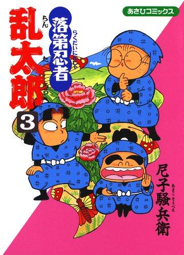 落第忍者乱太郎(3) (あさひコミックス)