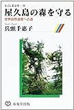 屋久島の森を守る―世界自然遺産への道 (かごしま文庫 (72))