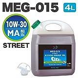 AZ(エーゼット) MEG-015 バイク用 4サイクルエンジンオイル【10W-30 MA相当】4L STREET AdditiveTech 全合成油(EG204)