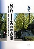 「修道」―その軌跡と展望 広島修道大学五〇周年記念学術シンポジウム