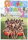 AKB48 海外旅行日記2 WithSKE48