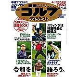 週刊ゴルフダイジェスト 2019/5/14号 [雑誌]
