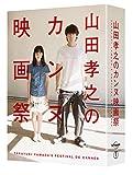 山田孝之のカンヌ映画祭 DVD BOX[DVD]