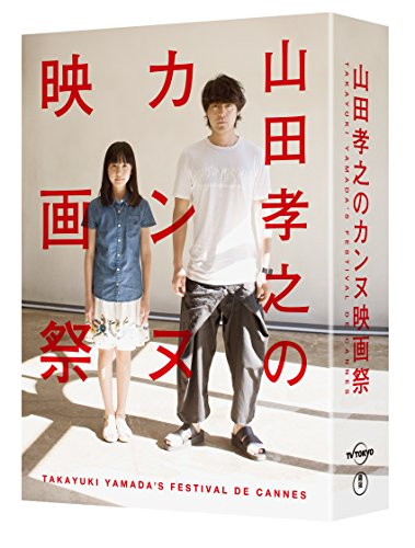 【Amazon.co.jp限定】山田孝之のカンヌ映画祭 Blu-ray BOX(オリジナル特典:「穢の森」TシャツSサイズ付き)