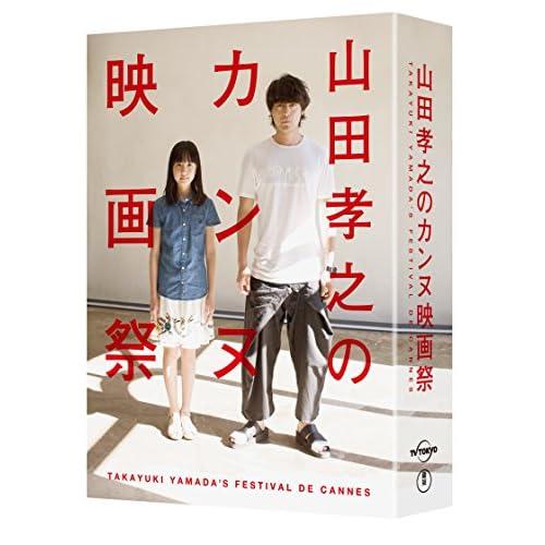 山田孝之のカンヌ映画祭 Blu-ray BOX