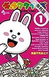 キャラクタイムズ(1)【期間限定 無料お試し版】 (少年サンデーコミックス)