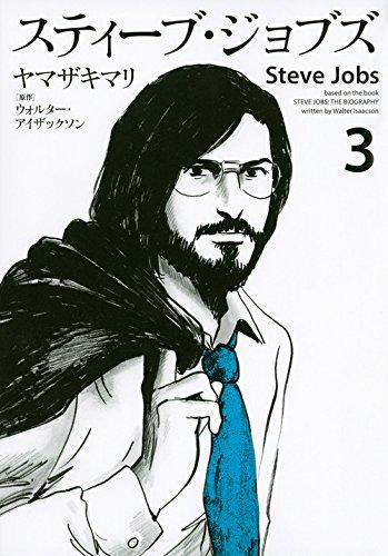 スティーブ・ジョブス Apple Steve Jobs
