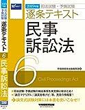 司法試験・予備試験 逐条テキスト (6) 民事訴訟法 2019年