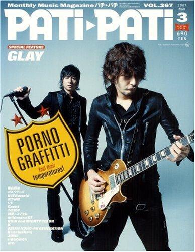 PATi・PATi (パチ パチ) 2007年 03月号 [雑誌]の詳細を見る