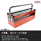 工具箱 ツールボックス 3段 収納 赤黒