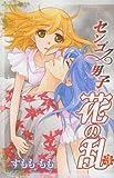 センゴク男子花の乱 3 (プリンセスコミックス)