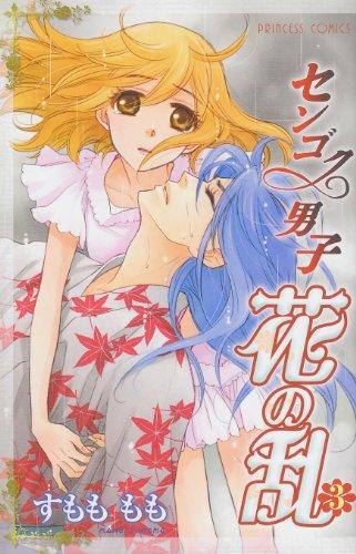 センゴク男子花の乱 3 (プリンセスコミックス)の詳細を見る