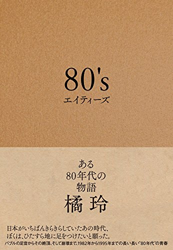 [画像:80's エイティーズ ある80年代の物語]