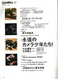 カメラマガジン 2013.8 (エイムック 2662) 画像