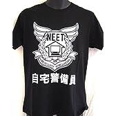 ヲワタTシャツ 自宅警備員 (M, 黒)