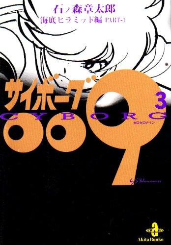サイボーグ009 (3) (秋田文庫)の詳細を見る