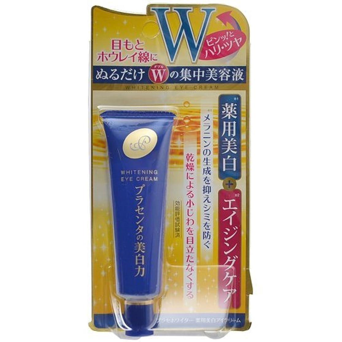 作者克服する乳白【セット品】プラセホワイター 薬用美白アイクリーム 30g (医薬部外品) ×6個