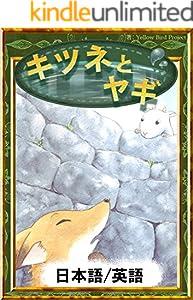キツネとヤギ 【日本語/英語版】 きいろいとり文庫