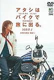 アタシはバイクで旅に出る [DVD]