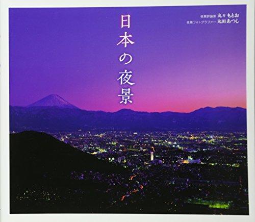 日本の夜景の詳細を見る