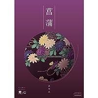 LOIRE カタログギフト 舞心 (まいこ) 菖蒲 あやめ 30,000円コース 包装紙:カントリーベア 出産祝い 出産内祝い