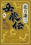 岳飛伝 9 曉角の章 (集英社文庫)
