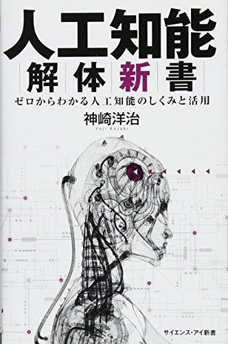 人工知能解体新書 ゼロからわかる人工知能のしくみと活用 (サイエンス・アイ新書)の詳細を見る