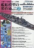 上級テクを極める!1/700艦船模型の製作術総ざらい(2) 2016年 06 月号 [雑誌]: モデルアート 増刊