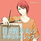 恋するレッスンシリーズ 日比野芳美のナチュラルレッスン ドラマCD