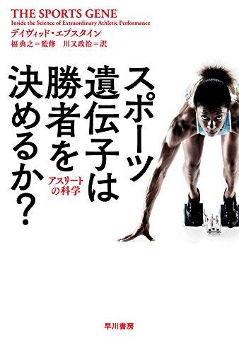 スポーツ遺伝子は勝者を決めるか?──アスリートの科学 (ハヤカワ・ノンフィクション文庫)