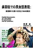 美容院での英会話表現: 美容師にも客にも役立つ640例文