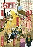 月刊京都2018年1月号[雑誌]