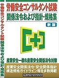 労働安全コンサルタント試験関係法令および指針・規格集