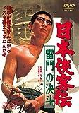 日本侠客伝 雷門の決斗[DVD]