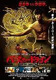 バース・オブ・ザ・ドラゴン [Blu-ray]