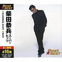柴田恭兵 スーパーヒッツ BEST★BEST 12CD-1169N