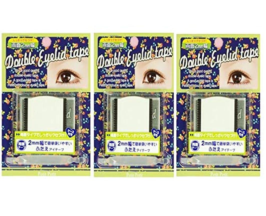 ハウジング不運フィット【まとめ買い3個セット】ダブルアイリッドテープ 両面2mm幅