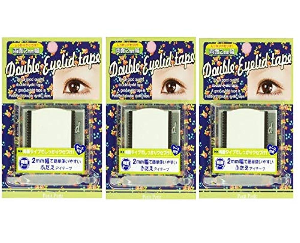 ボウル聴覚障害者重荷【まとめ買い3個セット】ダブルアイリッドテープ 両面2mm幅