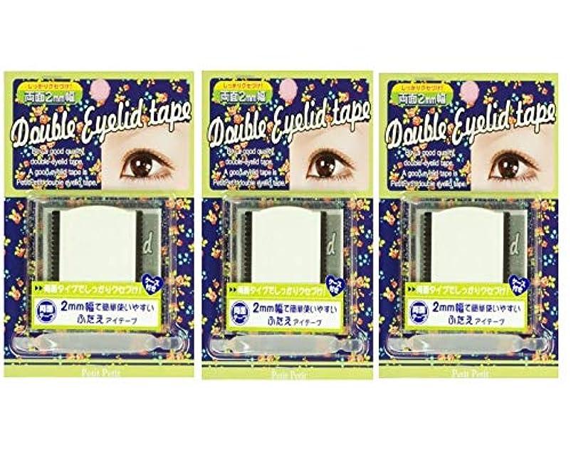 贅沢な修羅場ディベート【まとめ買い3個セット】ダブルアイリッドテープ 両面2mm幅