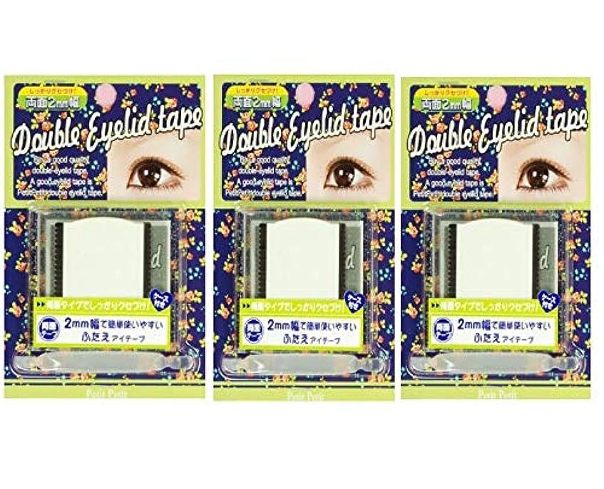 ナビゲーション値会計士【まとめ買い3個セット】ダブルアイリッドテープ 両面2mm幅
