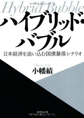 ハイブリッド・バブルー日本経済を追い込む国債暴落シナリオーの詳細を見る