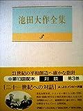 池田大作全集 第3巻 対談