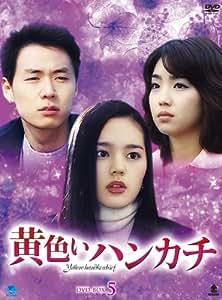 黄色いハンカチ BOX5 [DVD]
