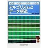 アルゴリズムとデータ構造 (情報工学レクチャーシリーズ)